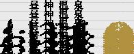 昼神温泉・和風旅館 おとぎ亭光風